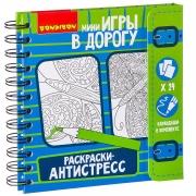 """BONDIBON ВВ2183 Компактные развивающие игры в дорогу """"Раскраски-"""
