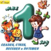 CD. Мне 1 год (сказки, стихи, песенки и потешки)