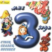 CD. Мне 3 года (стихи, сказки, песенки)