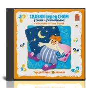 CD. Сказки перед сном (Н.Варлей)