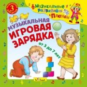 CD. Музыкальная игровая зарядка (от 3 до 7 лет)