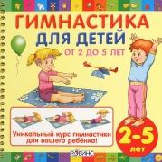 CD.Гимнастика для детей (от 2 до 5 лет)
