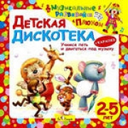 CD. Детская дискотека (от 2 до 5 лет)