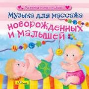 CD. Музыка для массажа новорожденных и малышей.