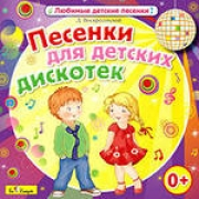 """CD. Воскресенский Д. """"CD. Песенки для детских дискотек"""