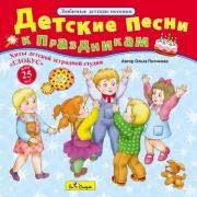 """CD. Детские песни к праздникам (детская эстрадная студия """"ГЛОБУС"""