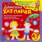 CD. Детский  Хит-Парад  (от 4 до 7 лет)