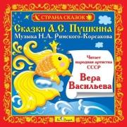 CD. Сказки А.С.Пушкина