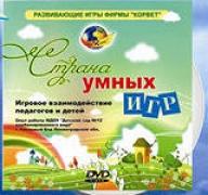 "DVD ""Страна умных игр"" - Корвет"
