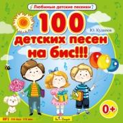 MP3. 100 детских песен на бис!!!