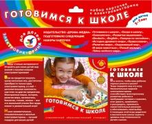 "Эл. доп. карточки ""Готовимся к школе"" арт.1051"