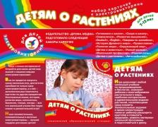 """Эл. доп. карточки """"Детям о растениях"""" арт.2963"""
