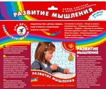 """Эл. доп. карточки """"Развитие мышления"""" арт.1061"""