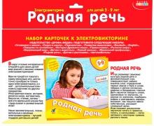"""Эл. доп. карточки """"Родная речь"""" арт.1065"""