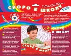 """Эл. доп. карточки """"Скоро в школу"""" арт.1049"""