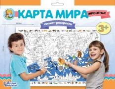 """ДК.Плакат-раскраска """"Карта мира. Животные"""" (формат А1)"""