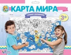 """ДК.Плакат-раскраска """"Карта мира"""" (формат А1)"""
