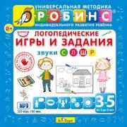 МР3. Логопедические игры и задания (Звуки С,Л,Ш,Р) от 3 до 5 лет
