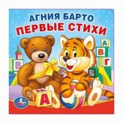 """Умка. Книга-пищалка для ванны """"Первые стихи"""" А.Барто"""