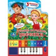 """Умка. Книга """"Русские народные песенки"""" книга-пианино"""