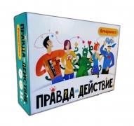 """Наст. игра """"Правда или действие?!"""" Вечеринка"""