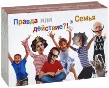 """Наст. игра """"Правда или действие?!Семья"""""""
