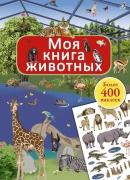 Робинс. Моя книга животных с наклейками