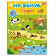 ГеоДом. Книжка-панорама с наклейками. На ферме.  22х29,7 см.