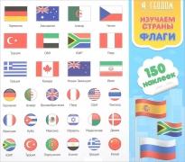 ГеоДом. Наклейки в папке. Изучаем страны. Флаги. 150 шт. 23,5х21