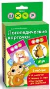 Росмэн. Логопедические карточки (обезьянка) арт.17249