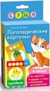 Росмэн. Логопедические карточки (кошка) арт.17248