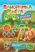 """Росмэн. Панорамка-игра """"Овощи и фрукты"""""""