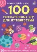 """Робинс. Карточки """"100 увлекательных игр для путешествий"""""""
