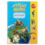"""ГеоДом. Атлас МИРА с наклейками """"Динозавры"""" 21х29,7. 16 стр."""