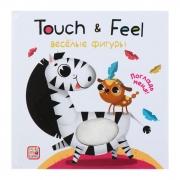 Книжки Touch & feel «Весёлые фигуры»