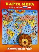 """Забавка. Познаю мир Карта мира и России """"Животный мир"""""""