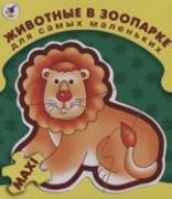 """ДСМ-пазл """"Животные в зоопарке"""""""