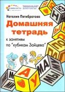 Домашняя тетрадь к занятиям (приложение к кубикам Зайцева)