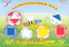 """Разноцветный мир (1,5 до 3 лет) Приложение к игре """"Сложи узор"""" д"""