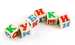 """Кубики """"Алфавит"""" 12 шт. (Томик)"""