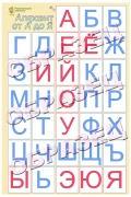 "Магниты ""Алфавит"" (20*30)"