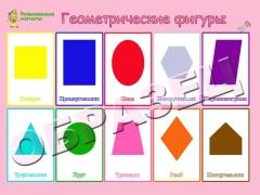"""Магниты """"Геометрические фигуры"""" (20*30)"""