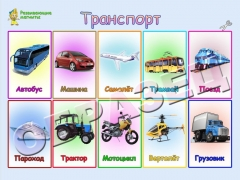 "Магниты ""Транспорт"" (20*30)"