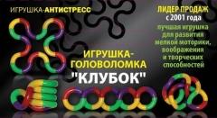 """Головоломка - трансформер """"Клубок"""" 20 звеньев"""