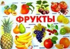 """Плакат """"Фрукты"""" линг"""