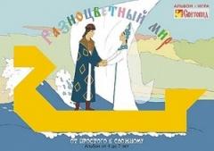 """Разноцветный мир (4-7 лет) Приложение к игре """"Сложи узор"""" д"""