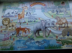Плакат Зоопарк