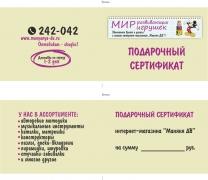 Подарочный сертификат на сумму 1000,0 р.