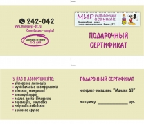 Подарочный сертификат на сумму 2000,0р.