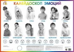 """Плакат """"Калейдоскоп эмоций"""""""
